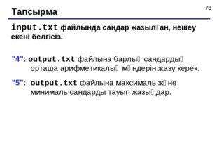 """Тапсырма input.txt файлында сандар жазылған, нешеу екені белгісіз. """"4"""": outpu"""