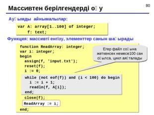 Массивтен берілгендерді оқу var A: array[1..100] of integer; f: text; functio