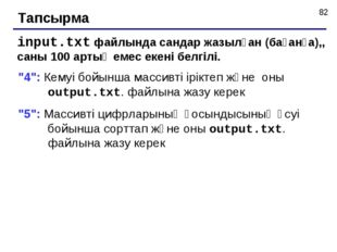 Тапсырма input.txt файлында сандар жазылған (бағанға),, саны 100 артық емес е