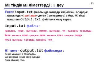 Мәтіндік мәліметтерді өңдеу Есеп: input.txt файлында жолдар жазылған, олардың