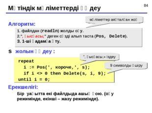 """Мәтіндік мәліметтерді өңдеу Алгоритм: файлдан (readln) жолды оқу. """", қысқасы,"""