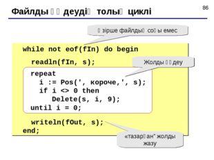 Файлды өңдеудің толық циклі while not eof(fIn) do begin readln(fIn, s); write