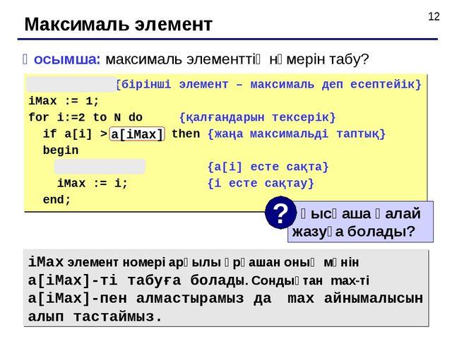 Максималь элемент max := a[1];{бірінші элемент – максималь деп есептейік} iMa...