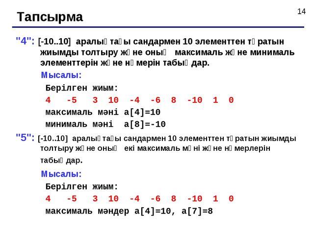 """Тапсырма """"4"""": [-10..10] аралықтағы сандармен 10 элементтен тұратын жиымды тол..."""