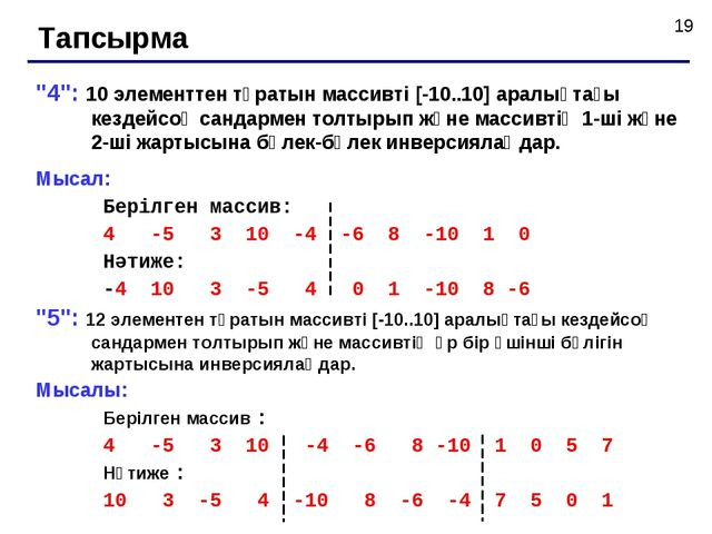 """Тапсырма """"4"""": 10 элементтен тұратын массивті [-10..10] аралықтағы кездейсоқ с..."""
