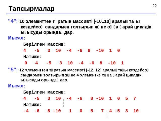"""Тапсырмалар """"4"""": 10 элементтен тұратын массивті [-10..10] аралықтағы кездейсо..."""