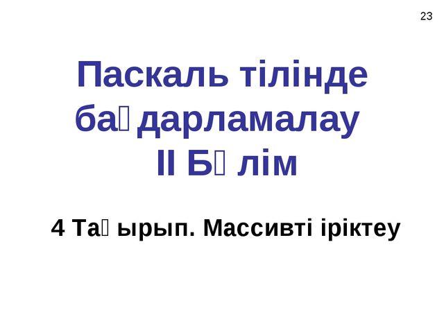Паскаль тілінде бағдарламалау II Бөлім 4 Тақырып. Массивті іріктеу