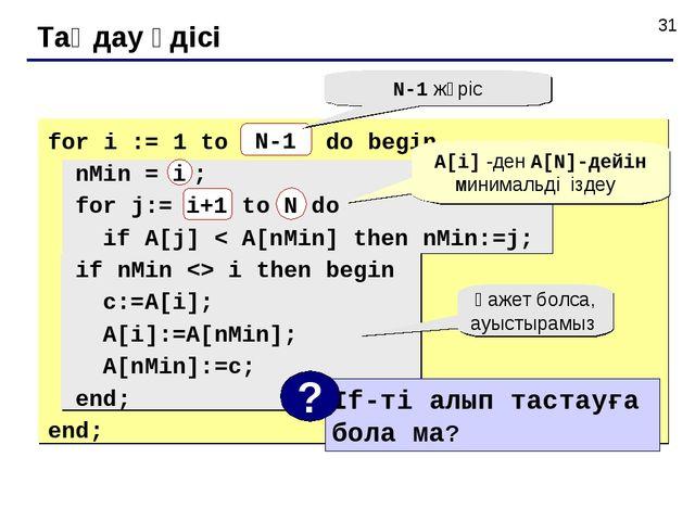 Таңдау әдісі for i := 1 to N-1 do begin nMin = i ; for j:= i+1 to N do if A[j...