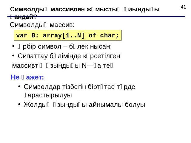 Символдық массивпен жұмыстың қиындығы қандай? var B: array[1..N] of char; Сим...