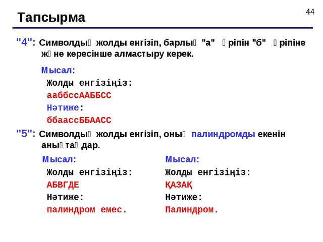 """Тапсырма """"4"""": Символдық жолды енгізіп, барлық """"а"""" әріпін """"б"""" әріпіне және кер..."""