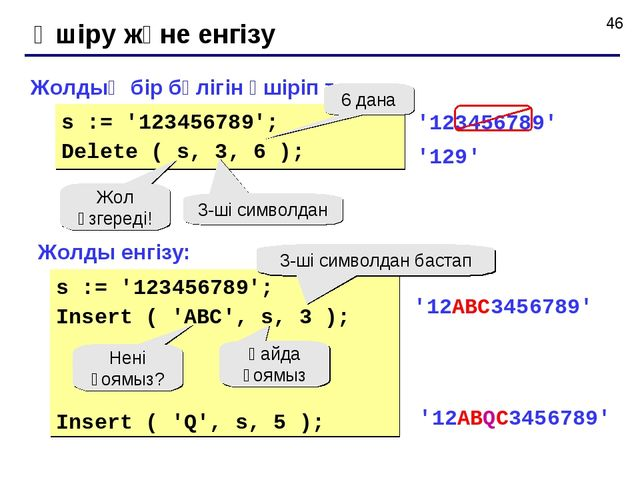 Өшіру және енгізу Жолдың бір бөлігін өшіріп тастау: Жолды енгізу: s := '12345...