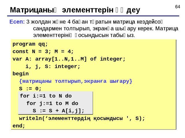 Матрицаның элементтерін өңдеу Есеп: 3 жолдан және 4 баған тұратын матрица кез...