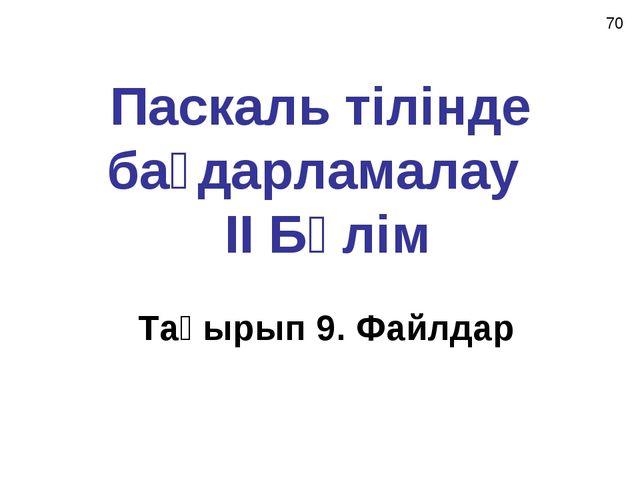 Паскаль тілінде бағдарламалау II Бөлім Тақырып 9. Файлдар