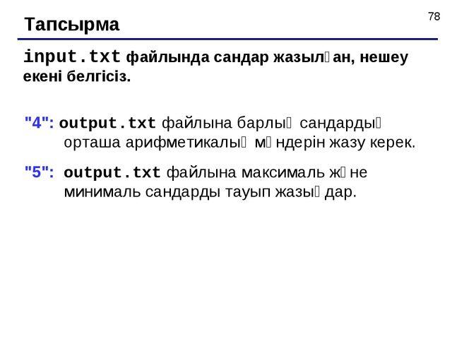 """Тапсырма input.txt файлында сандар жазылған, нешеу екені белгісіз. """"4"""": outpu..."""