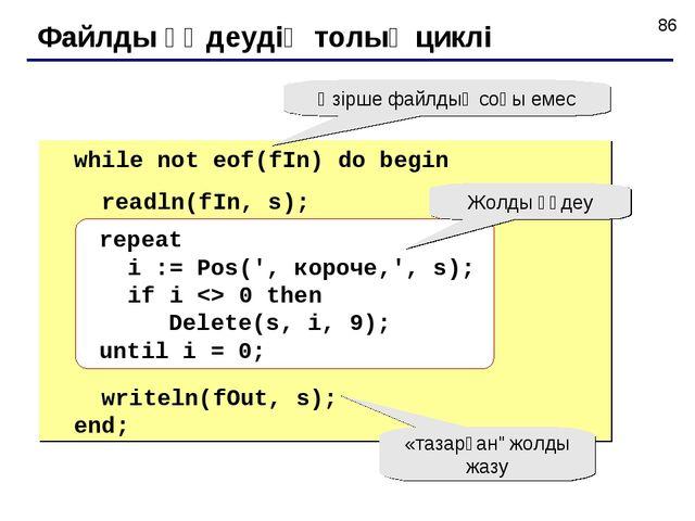Файлды өңдеудің толық циклі while not eof(fIn) do begin readln(fIn, s); write...