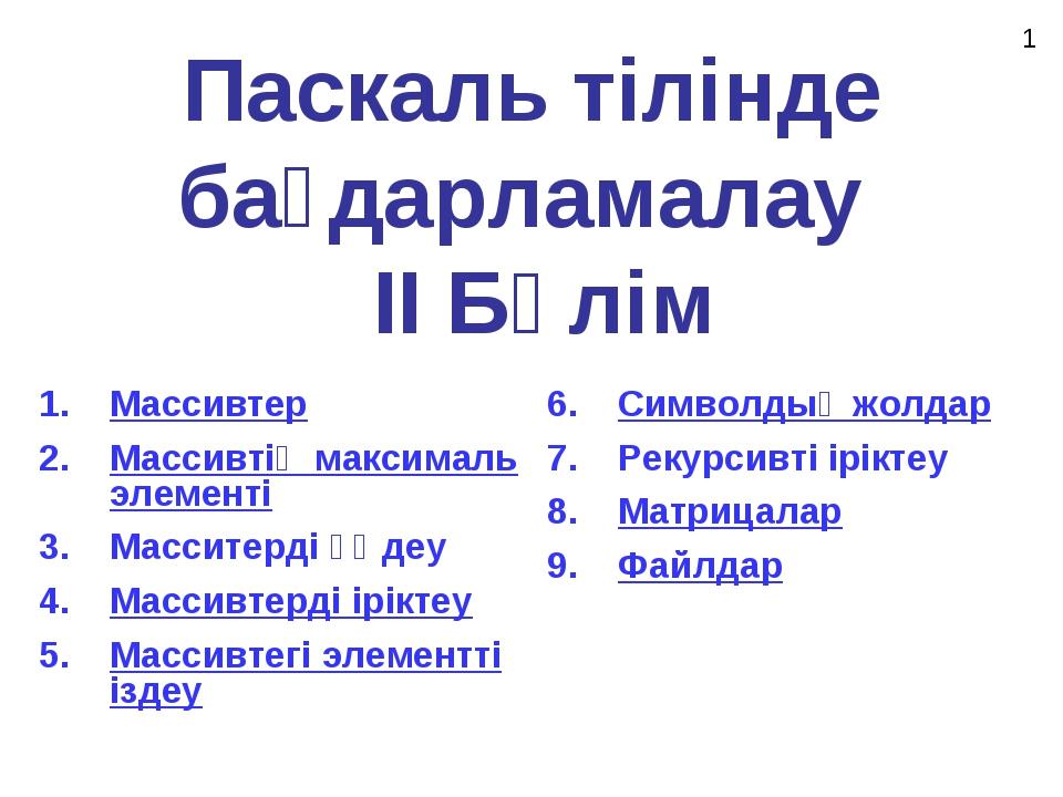 Паскаль тілінде бағдарламалау II Бөлім Массивтер Массивтің максималь элементі...