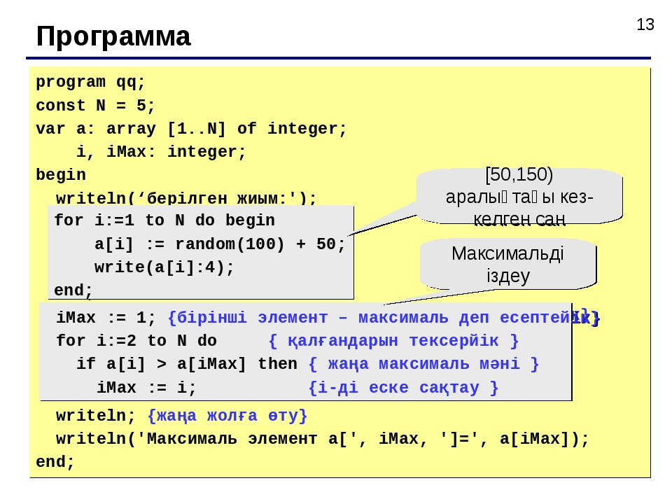 Программа program qq; const N = 5; var a: array [1..N] of integer; i, iMax: i...