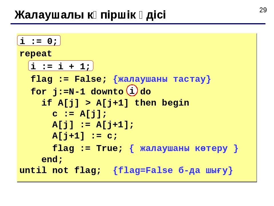 Жалаушалы көпіршік әдісі i := 0; repeat i := i + 1; flag := False; {жалаушаны...