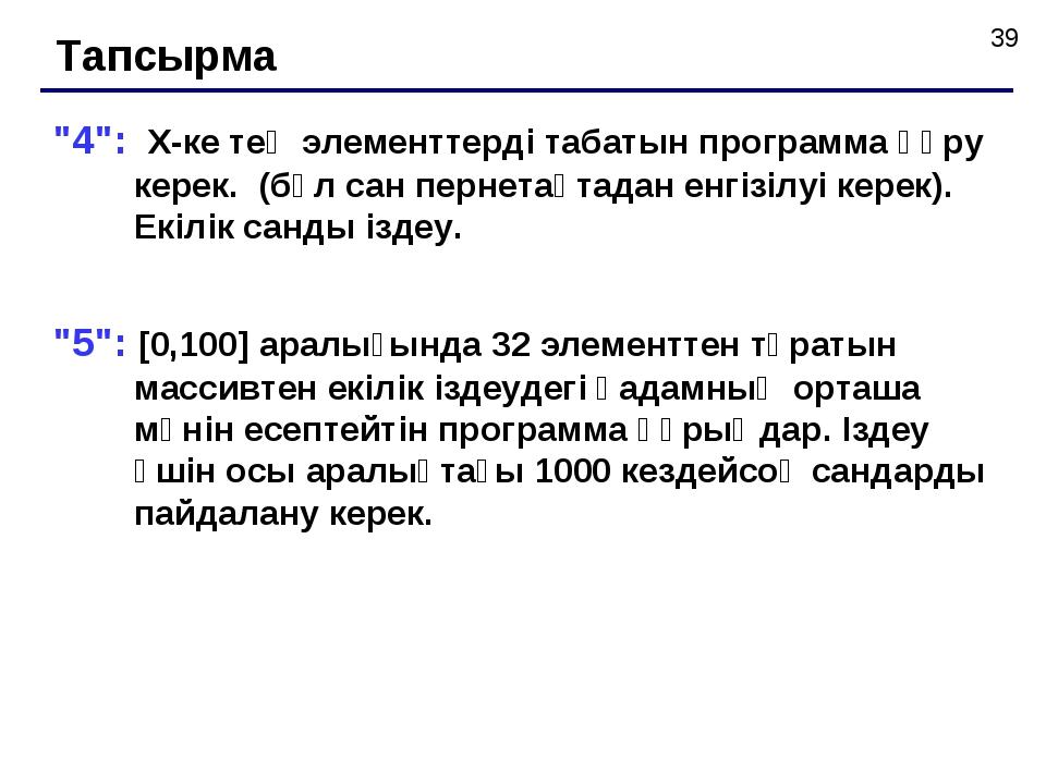 """Тапсырма """"4"""": X-ке тең элементтерді табатын программа құру керек. (бұл сан пе..."""