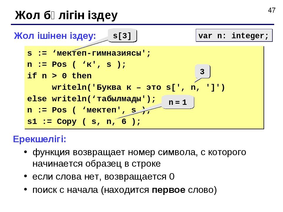 Жол бөлігін іздеу Жол ішінен іздеу: s := 'мектеп-гимназиясы'; n := Pos ( 'к',...