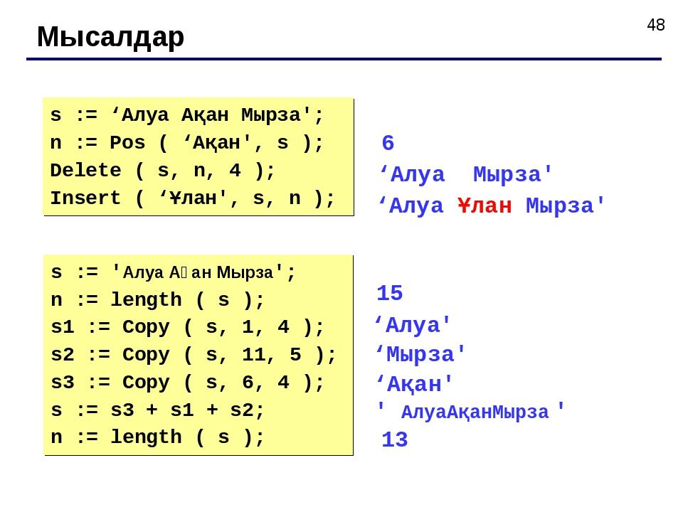 Мысалдар s := 'Алуа Ақан Мырза'; n := Pos ( 'Ақан', s ); Delete ( s, n, 4 );...