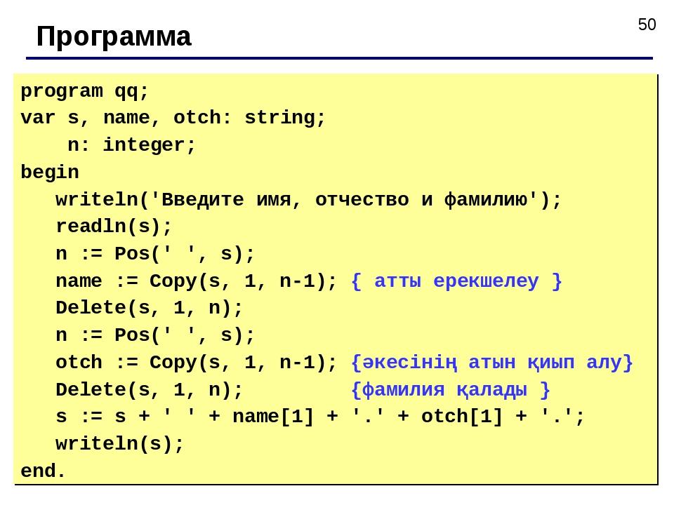 Программа program qq; var s, name, otch: string; n: integer; begin writeln('В...