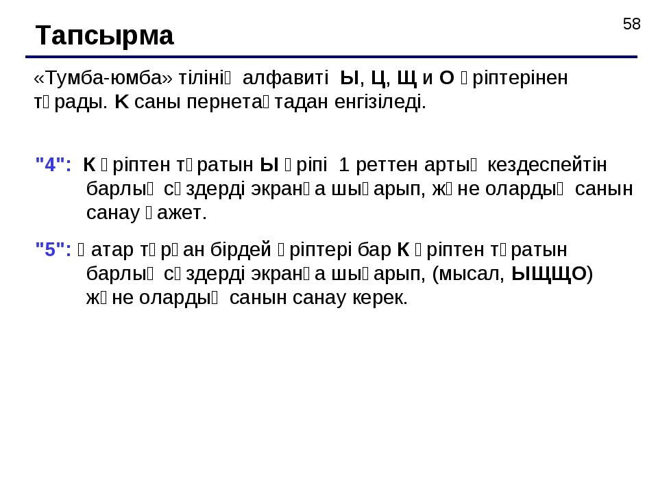 Тапсырма «Тумба-юмба» тілінің алфавиті Ы, Ц, Щ и О әріптерінен тұрады. K саны...