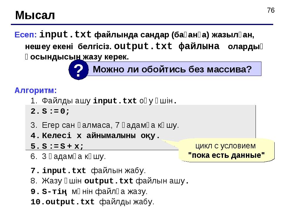 Мысал Есеп: input.txt файлында сандар (бағанға) жазылған, нешеу екені белгісі...