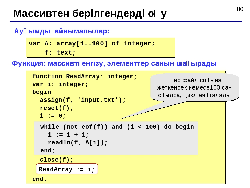 Массивтен берілгендерді оқу var A: array[1..100] of integer; f: text; functio...
