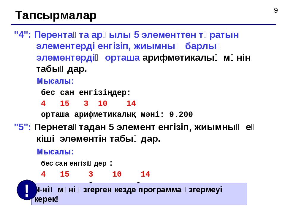 """Тапсырмалар """"4"""": Перентақта арқылы 5 элементтен тұратын элементерді енгізіп,..."""