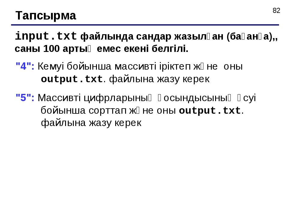 Тапсырма input.txt файлында сандар жазылған (бағанға),, саны 100 артық емес е...