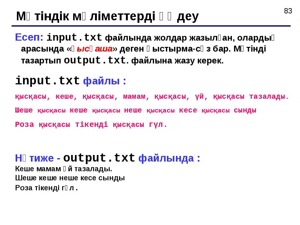 Мәтіндік мәліметтерді өңдеу Есеп: input.txt файлында жолдар жазылған, олардың...