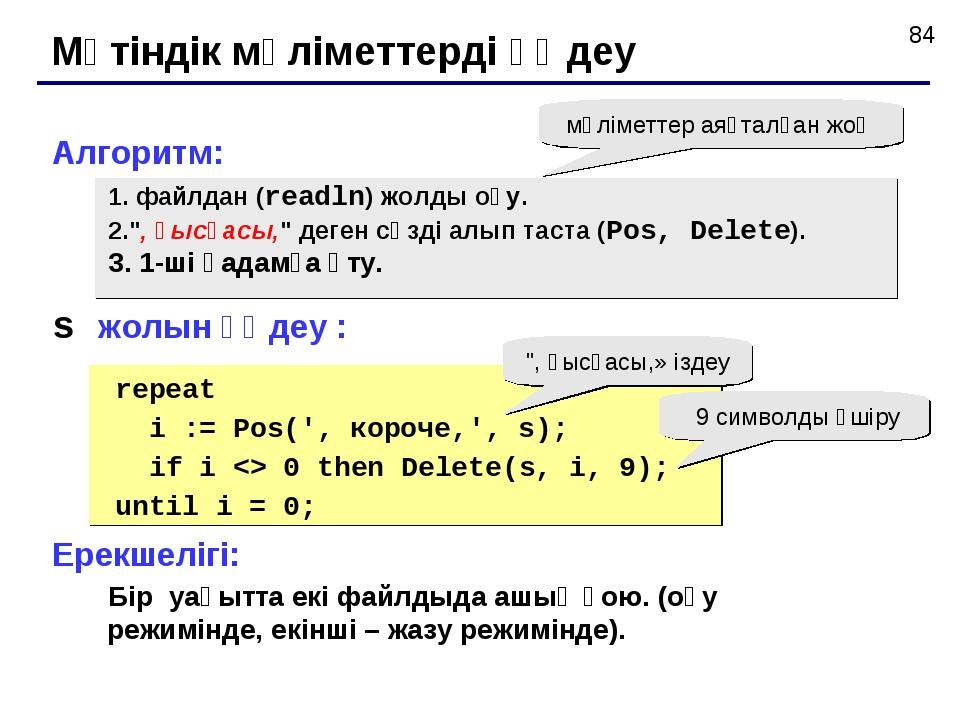 """Мәтіндік мәліметтерді өңдеу Алгоритм: файлдан (readln) жолды оқу. """", қысқасы,..."""