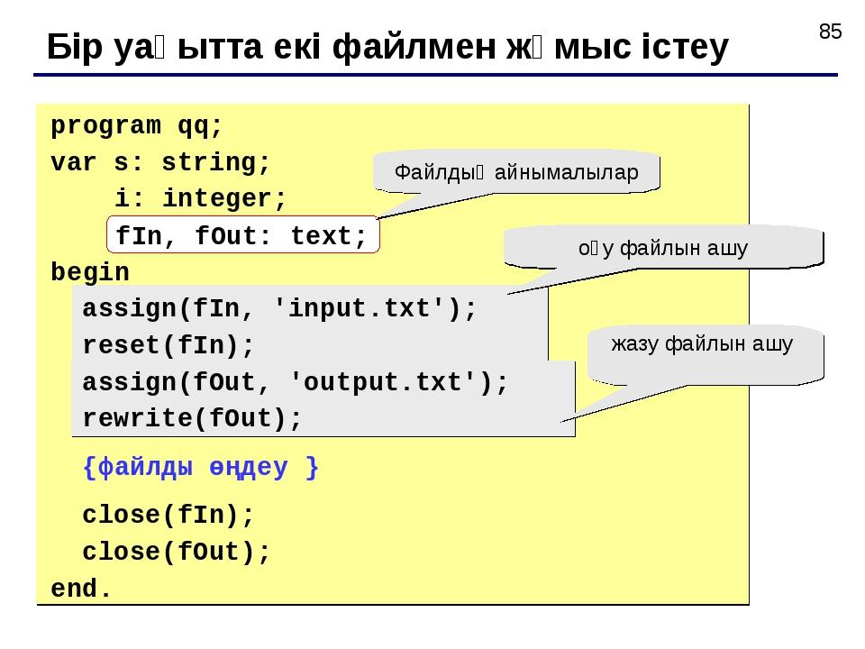 Бір уақытта екі файлмен жұмыс істеу program qq; var s: string; i: integer; fI...