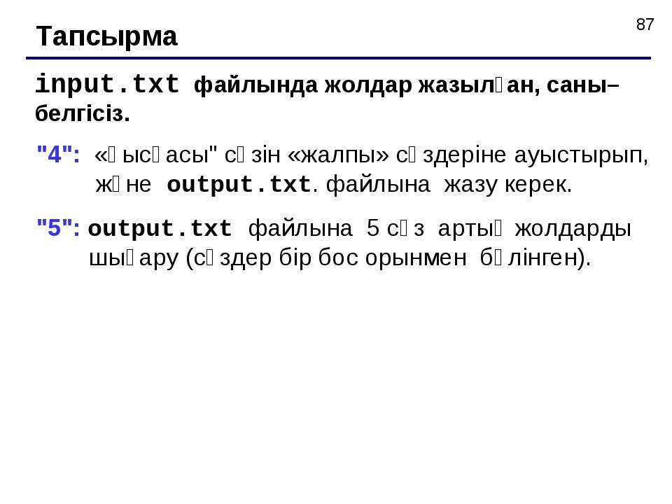 """Тапсырма input.txt файлында жолдар жазылған, саны– белгісіз. """"4"""": «қысқасы"""" с..."""