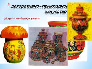 Полхов – Майданская роспись
