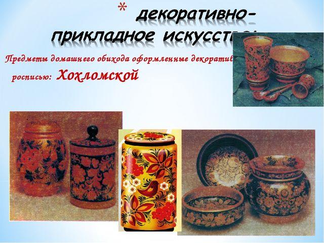 Предметы домашнего обихода оформленные декоративной росписью: Хохломской