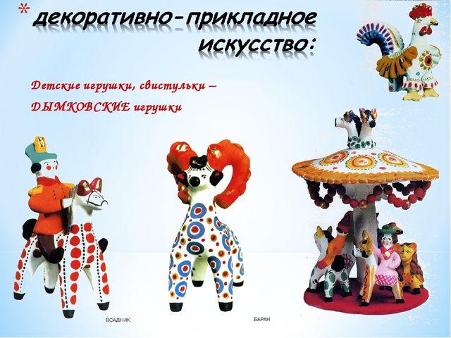 Детские игрушки, свистульки – ДЫМКОВСКИЕ игрушки
