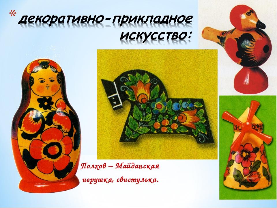 Полхов – Майданская игрушка, свистулька.