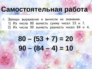 Самостоятельная работа 80 – (53 + 7) = 20 90 – (84 – 4) = 10