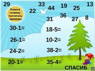 Помоги гномику посчитать примеры 30-1= 26-1= 24-2= 20-1= 18-5= 10-2= 38-2= 35