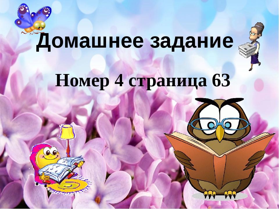 Домашнее задание Номер 4 страница 63