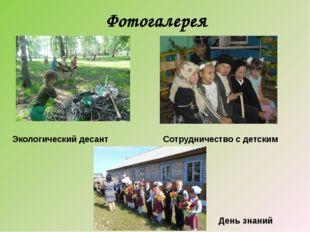 Фотогалерея Экологический десант Сотрудничество с детским садом День знаний