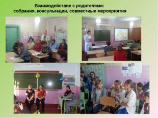 Взаимодействие с родителями: собрания, консультации, совместные мероприятия