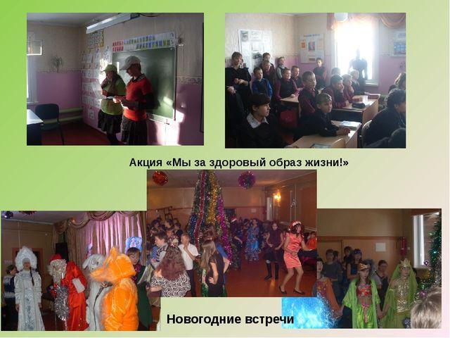 Акция «Мы за здоровый образ жизни!» Новогодние встречи