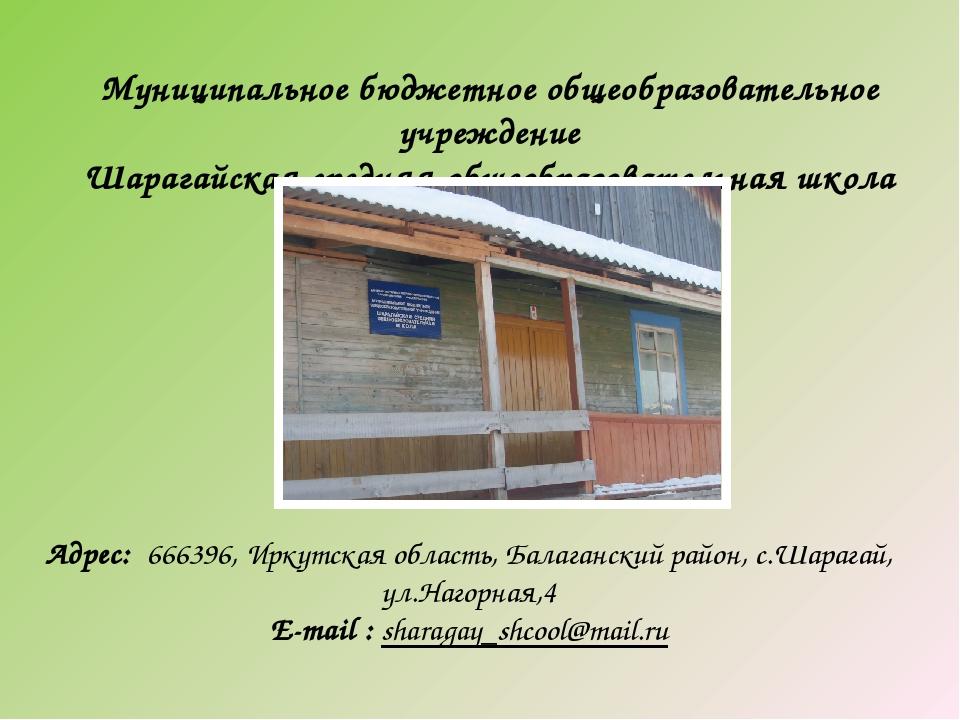 Адрес: 666396, Иркутская область, Балаганский район, с.Шарагай, ул.Нагорная,...
