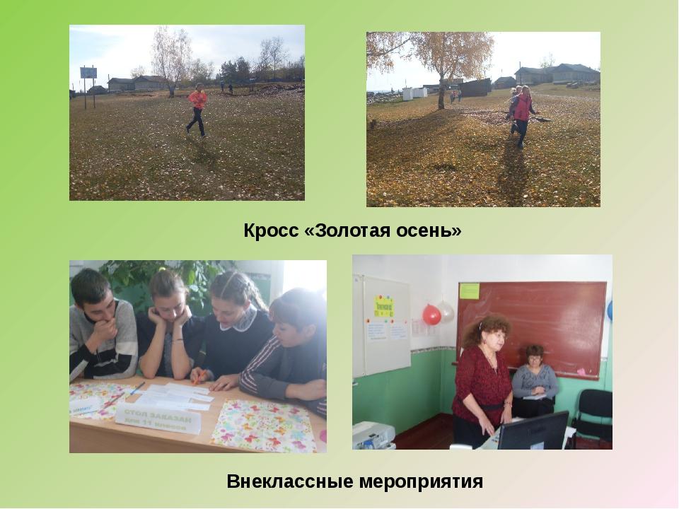 Кросс «Золотая осень» Внеклассные мероприятия