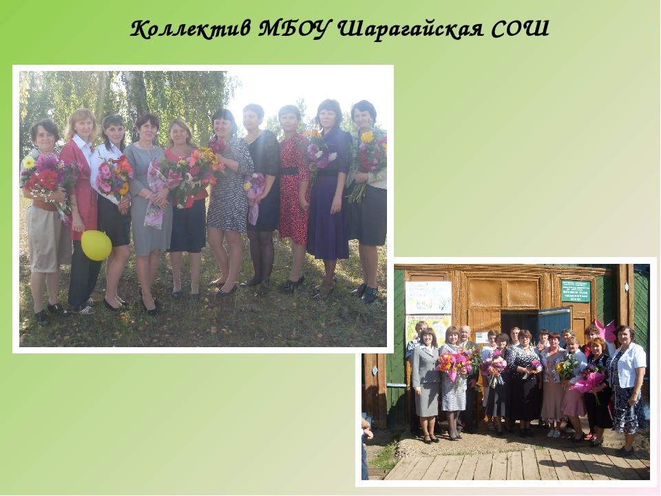 Коллектив МБОУ Шарагайская СОШ
