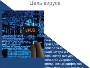 Цель вируса Как правило, целью вируса является нарушение работы программно-ап