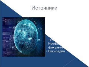 Источники Официальный сайт компании «Консультант Плюс» Факультет электроники